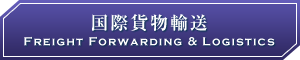 国際貨物輸送 Freight Forwarding & Logistics
